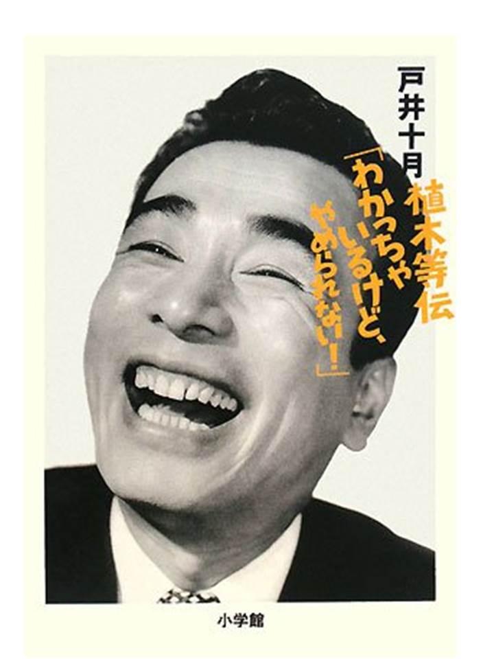 日本画像(植木等).jpg